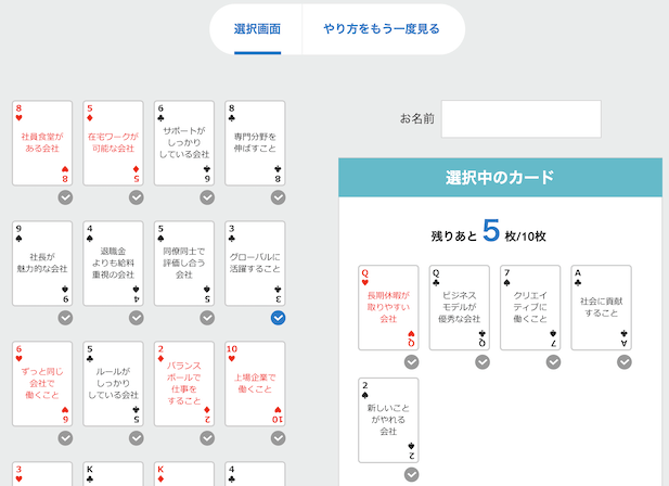 ワークスタイルトランプ・クラウド
