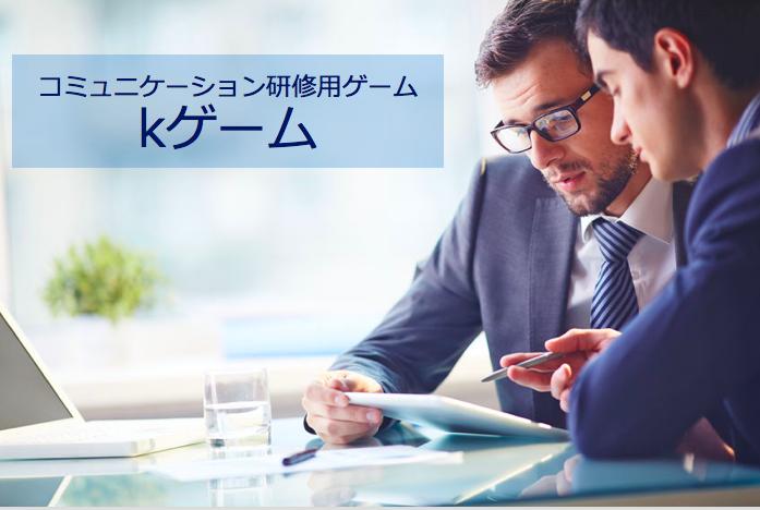 kゲーム コミュニケーション 研修