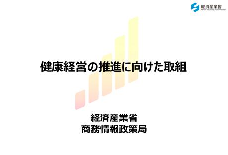 健康経営 経済産業省