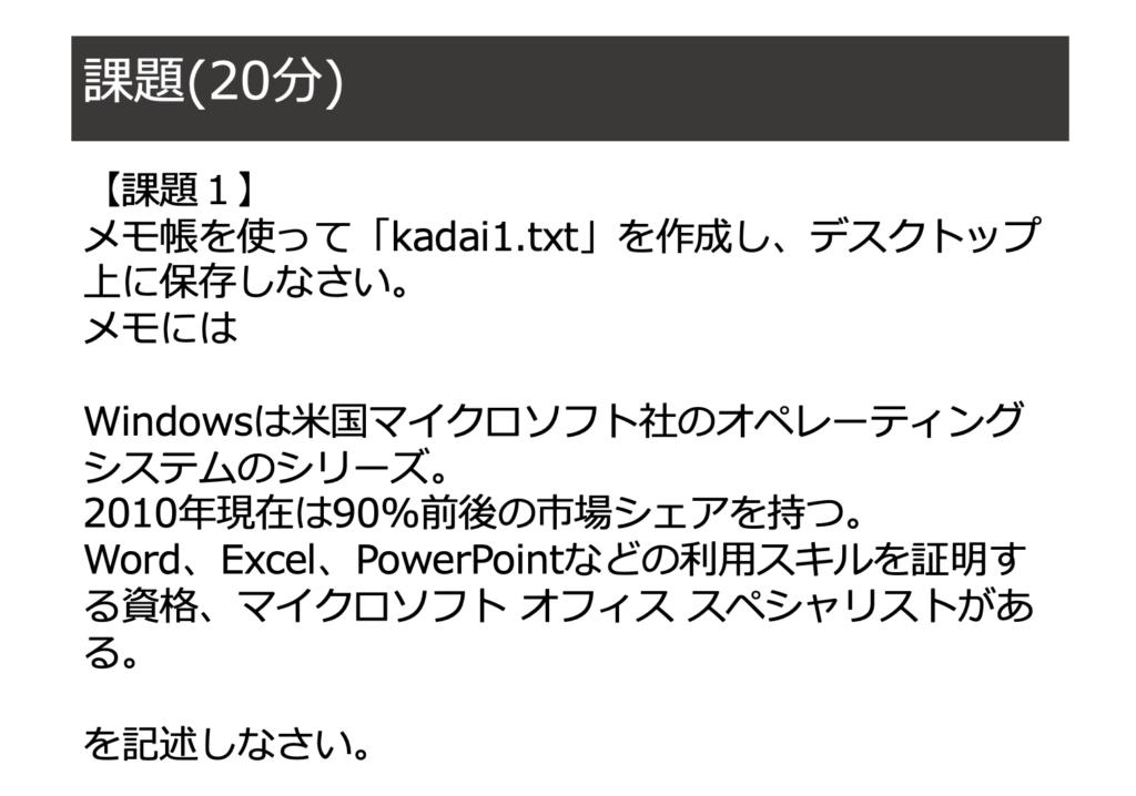Windows研修課題