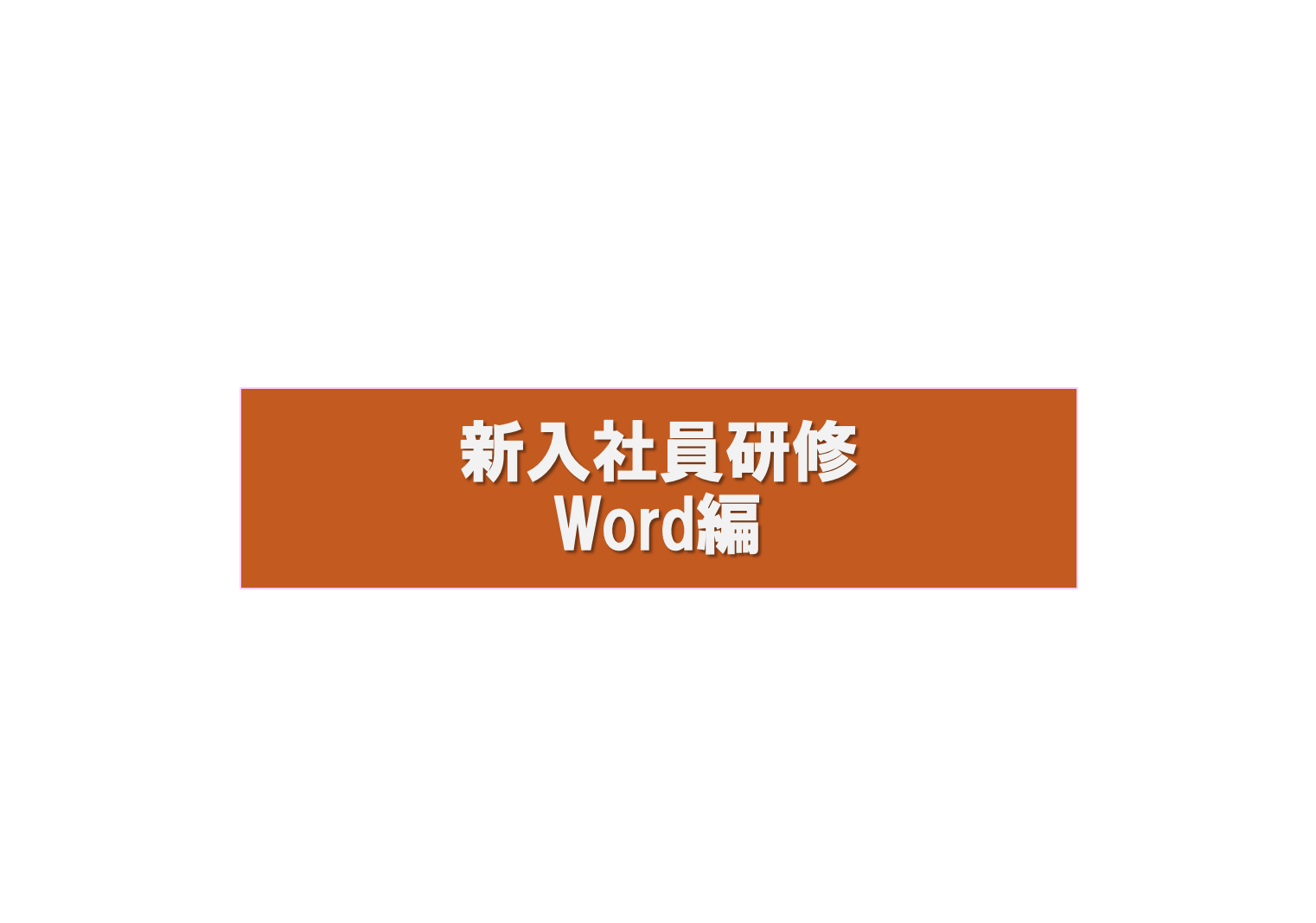 Word研修