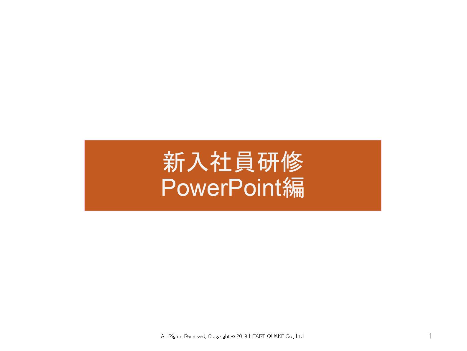 PowerPoint研修