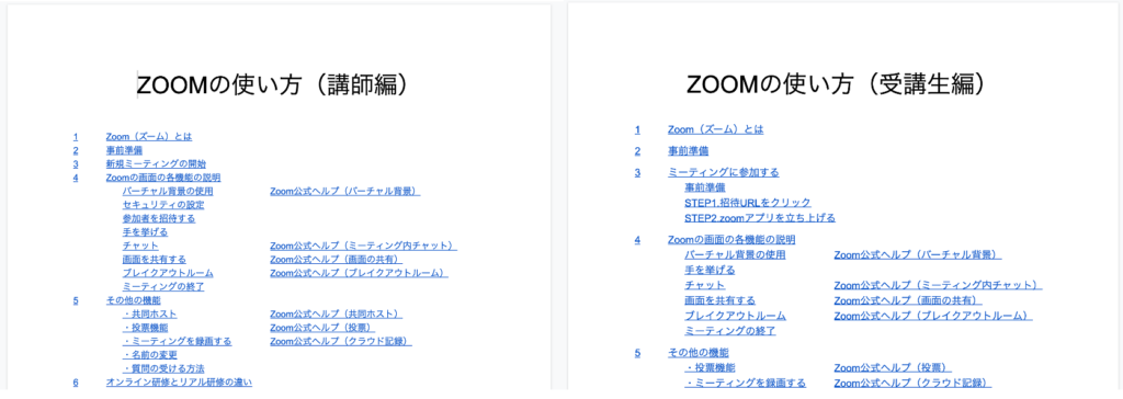 Zoom研修