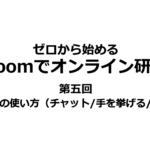 Zoomでオンライン研修