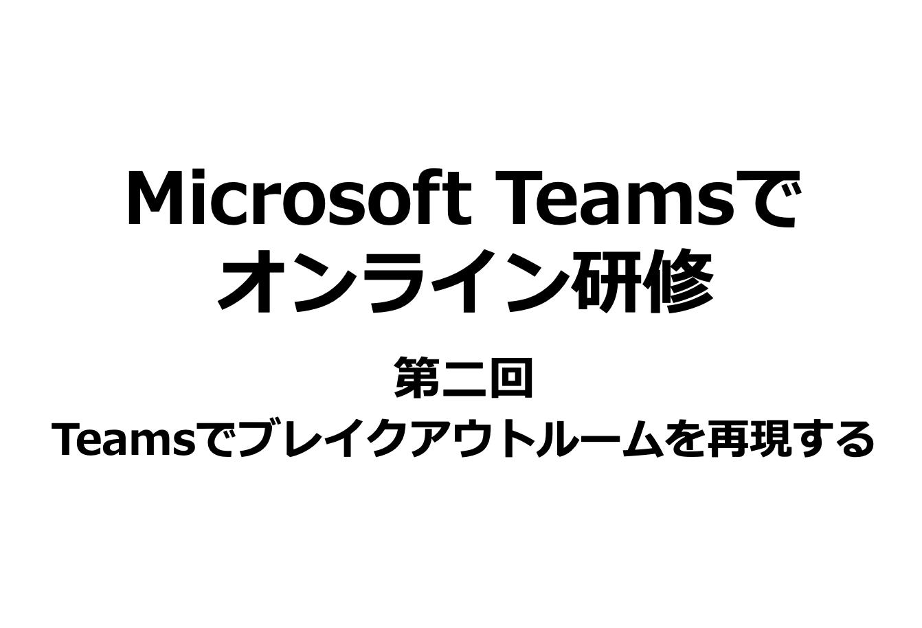 teamsでオンライン研修