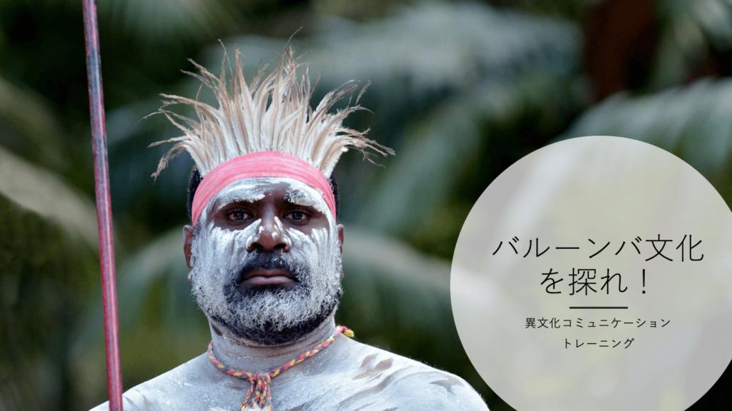 バルーンバ人文化を探れ