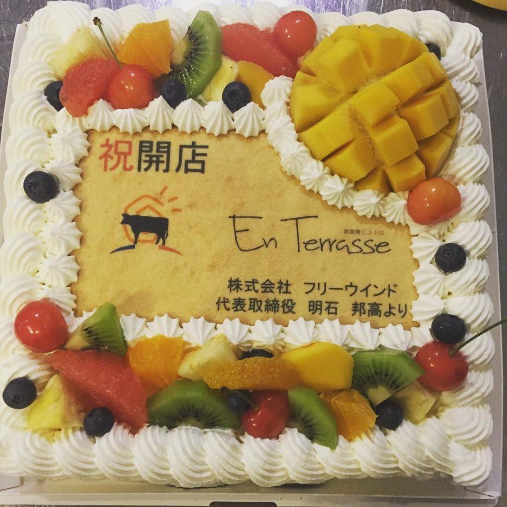 開店祝い ケーキ