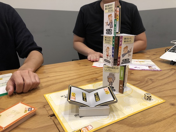 ウツ会議 メンタルヘルス ゲーム