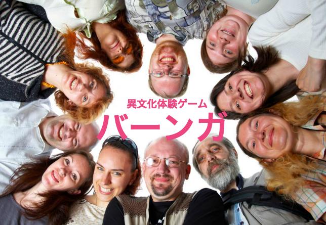 異文化コミュニケーション 研修