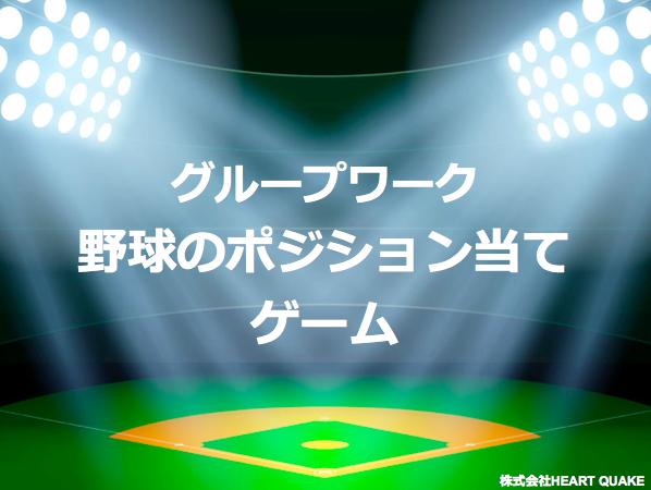 野球のポジション当てゲーム