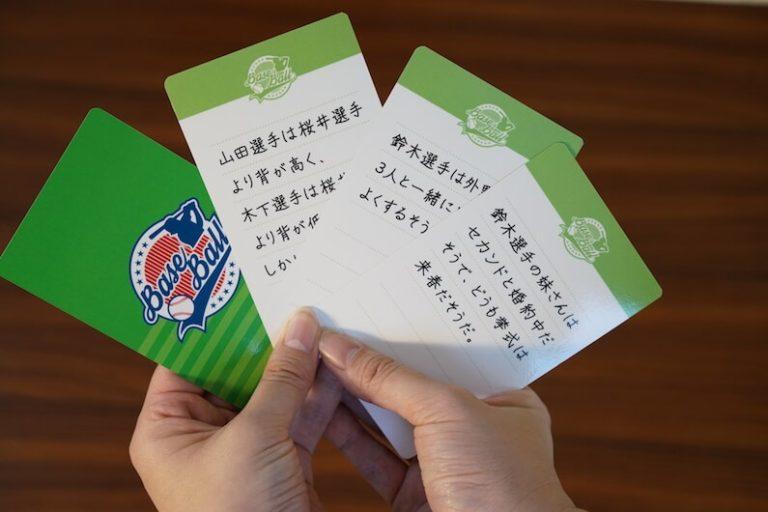 野球のポジション当てゲーム カード