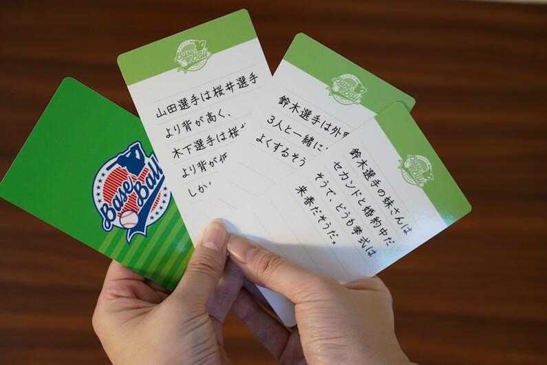 野球のポジション当て カード