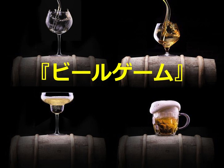 ビールゲーム