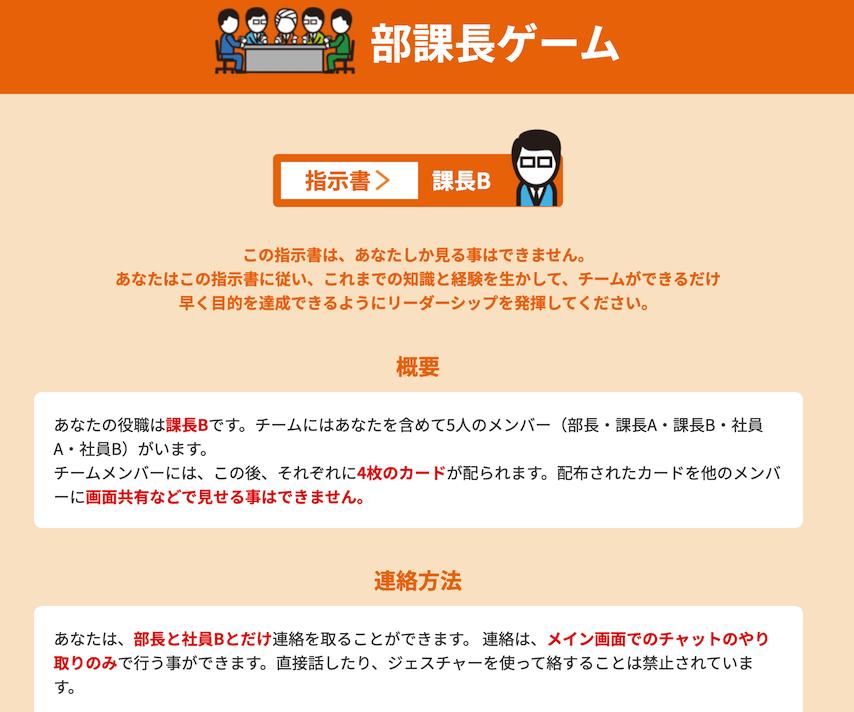 報連相 ゲーム オンライン