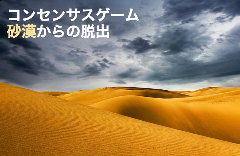 コンセンサスゲーム 砂漠