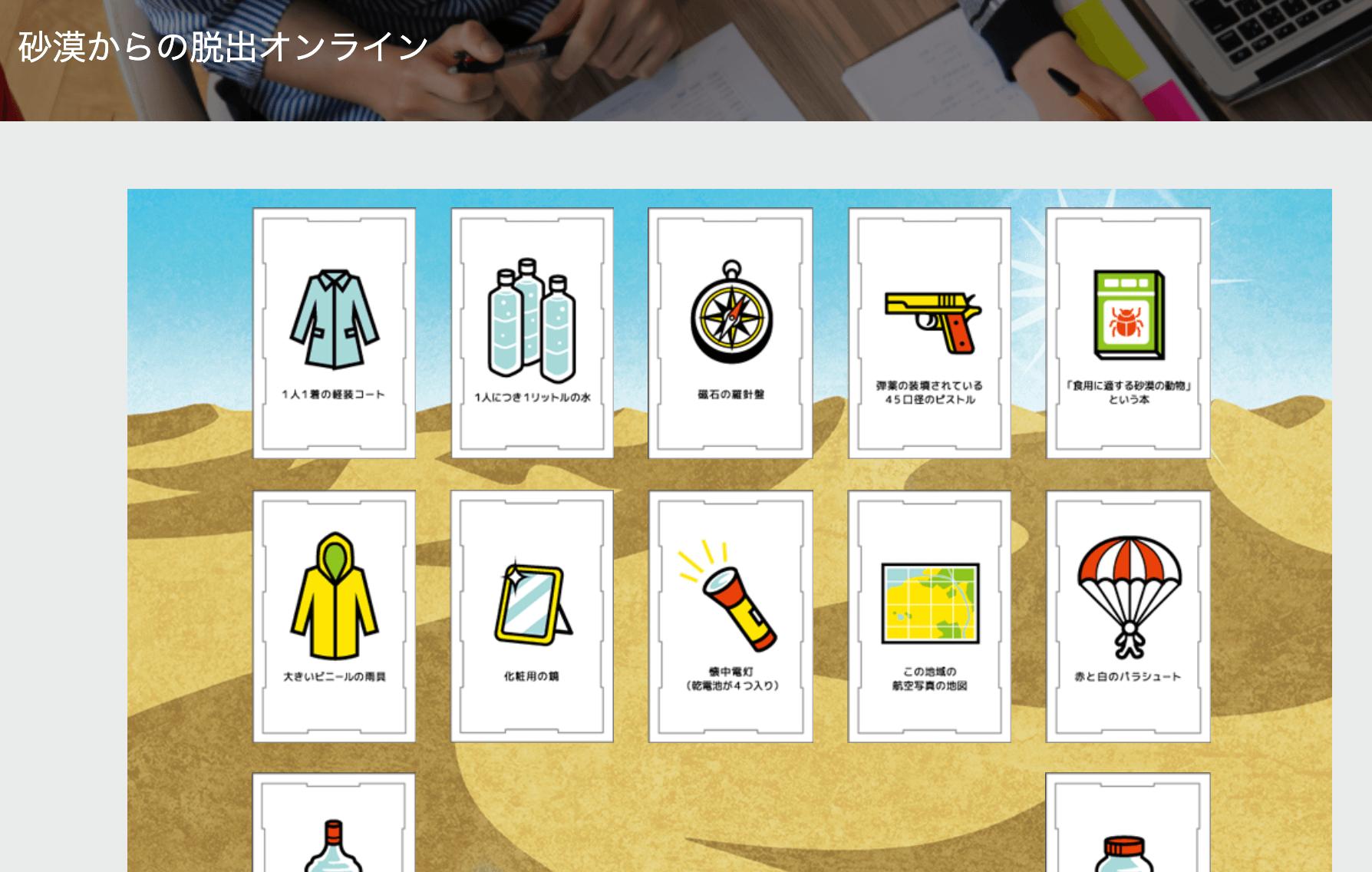 コンセンサスゲーム オンライン