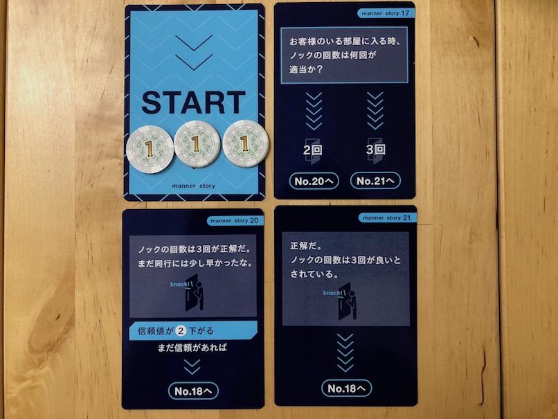 ビジネスマナー ゲーム