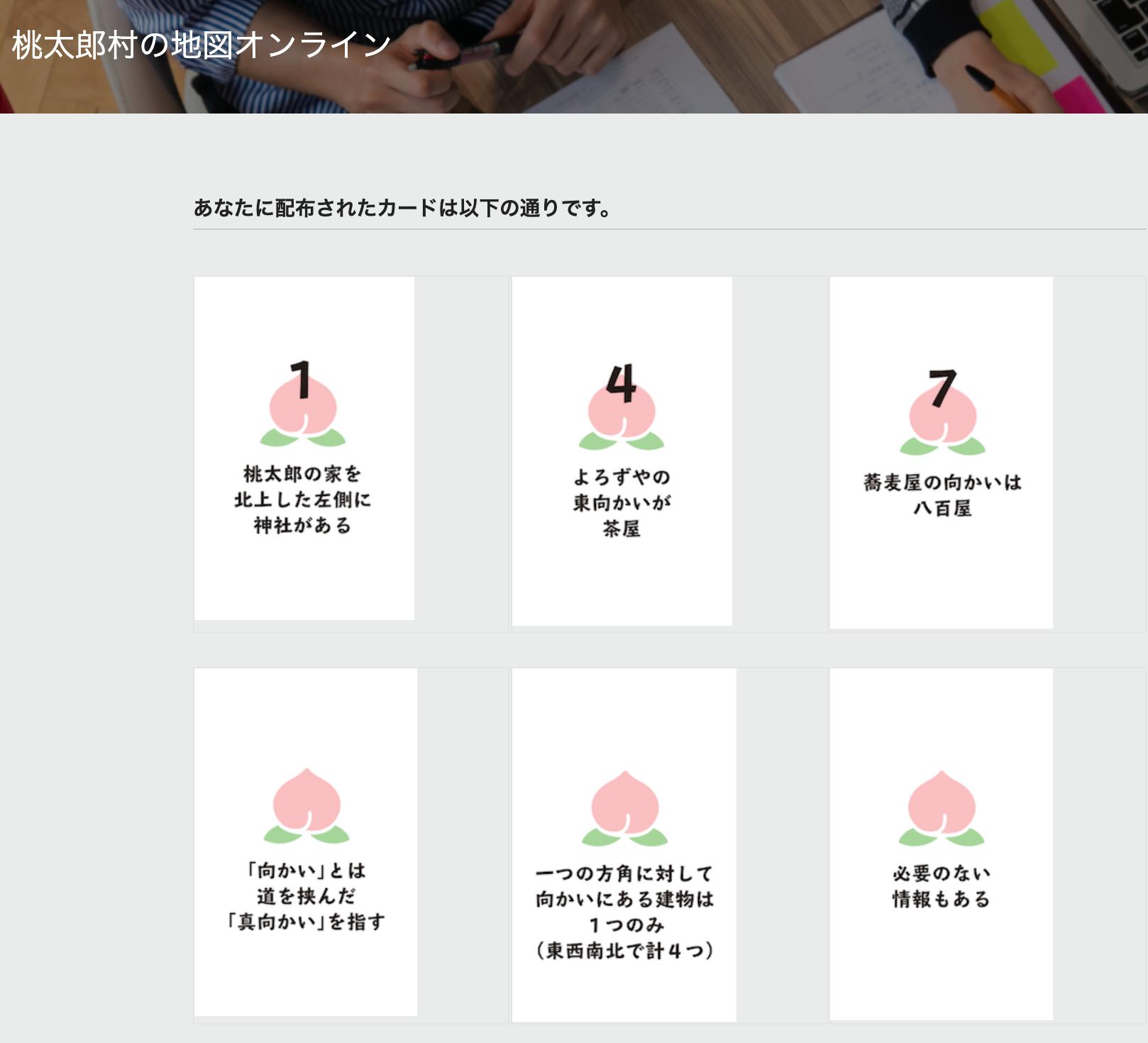オンライン 新入社員研修 ゲーム