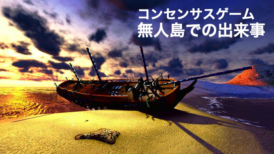 コンセンサスゲーム 無人島