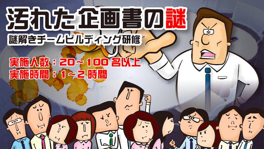 nazotoki_logo